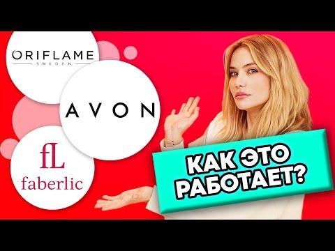 КАК ЭТО РАБОТАЕТ? | Avon, Oriflame и Faberlic