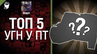 ТОП 5 УГН у ПТ САУ - от Slayer