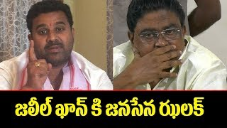 Janasena Leader Warns Jaleel Khan over comments on Pawan K..