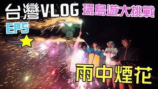 [MiHK]【突發】雨中放煙花🔥!台灣VLOG EP05 – 環島遊大挑戰🛵