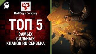 ТОП 5 самых сильных кланов RU-сервера - Выпуск №66 - от Red Eagle