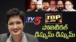 LIVE: Political Dishum Dishum, Top Story with Sowjanya..