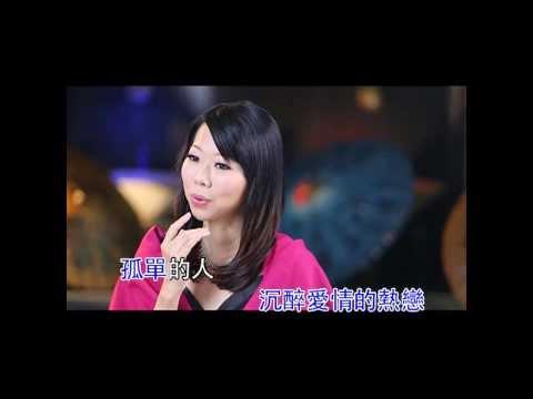 甲子慧-夢中的紅顏[伴唱版MV]