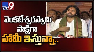 Will continue Janasena party till my last breath - Pawan K..