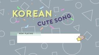 ☾ᐟ เพลงเกาหลีน่ารัก ฟังเพลิน┆KOREAN CUTE SONG COMPILATION vol.4