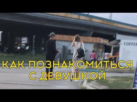 Как познакомиться с девушкой / примеры знакомств на улице photo