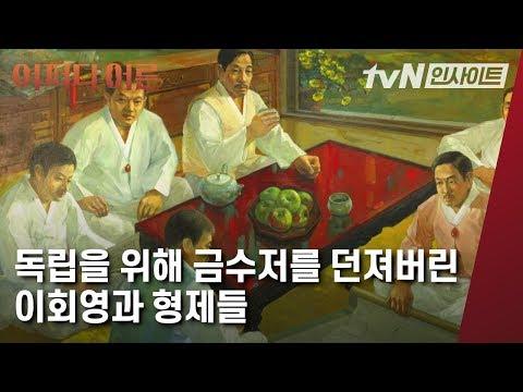 독립을 위해 금수저를 던져버린 이회영과 형제들 l #어쩌다어른 l #tvN인사이트