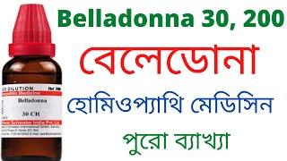 বেলেডোনা Belladonna 30, 200 Homeopathic Medicine Uses, Symptoms & Benefits?