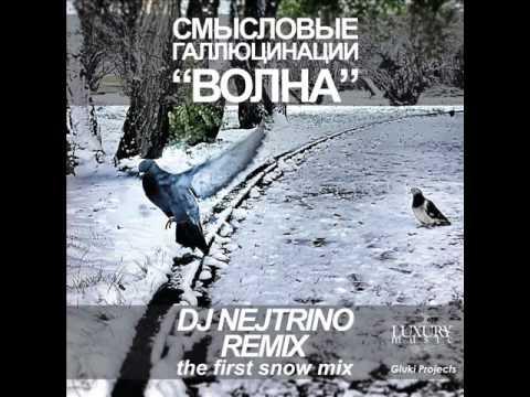 Смысловые Галлюцинации - Волна (Dj Nejtrino Remix)
