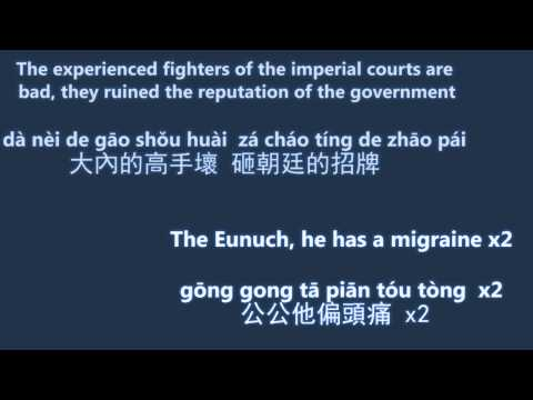 Jay Chou 周杰倫 Dizzy Eunuch 公公偏頭痛 [Eng Subs+Pinyin+Chinese Lyrics]