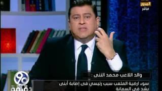 90دقيقة | ناصر النني والد محمد النني : ابني مصاب بشد في السمانه واطالب ...