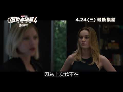 "[電影預告] Marvel Studios《復仇者聯盟4: 終局之戰》片段 ""Team Plans Attack""(中文字幕)"