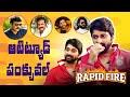 Rapid Fire: Hero Venkat About Chiranjeevi, Mohan Babu, Allu Arjun & Vijay Deverakonda   IG Telugu