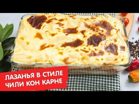 Лазанья в стиле чили кон карне | Кухня по заявкам