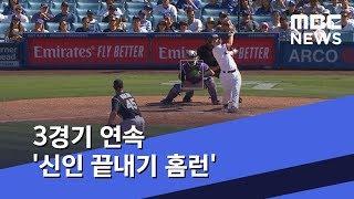 3경기 연속 '신인 끝내기 홈런' (2019.06.24/뉴스데스크/MBC)
