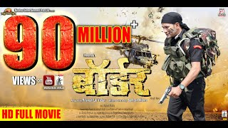 "BORDER | Superhit Full Bhojpuri Movie | Dinesh Lal Yadav ""Nirahua"", Aamrapali Dubey"