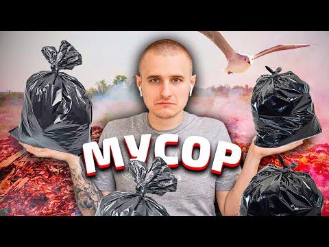 Я закапываю мусор в лесу! Я ИДИОТ?