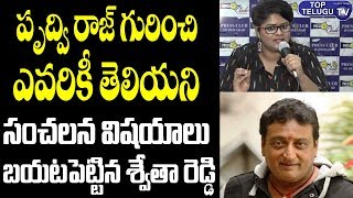 Swetha Reddy reacts on Prudhvi Raj audio tape issue..