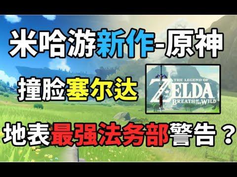 【原神】手机版塞尔达传说?米哈游VS任天堂地表最强法务部即将拉开序幕!