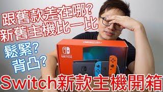【開箱趣】新款Switch主機開箱 新舊主機超級比一比!!〈羅卡Rocca〉