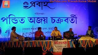 Jodi Kantha Dao by Pandit Ajoy Chakrabarty || Pravaaha || Jamuriya