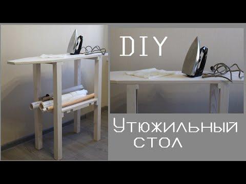 Утюжильный стол / Гладильная доска | DIY |  Ironing board