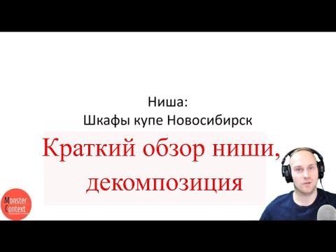 """Краткий обзор ниши """"Шкафы купе"""" в Новосибирске, декомпозиция"""