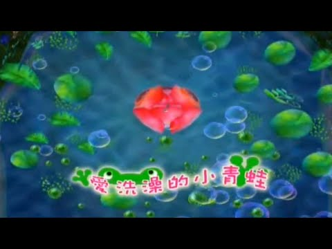 momo歡樂谷1【快樂BABY加加油】09.愛洗澡的小青蛙
