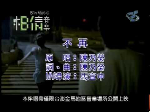 陳乃榮 - 不再