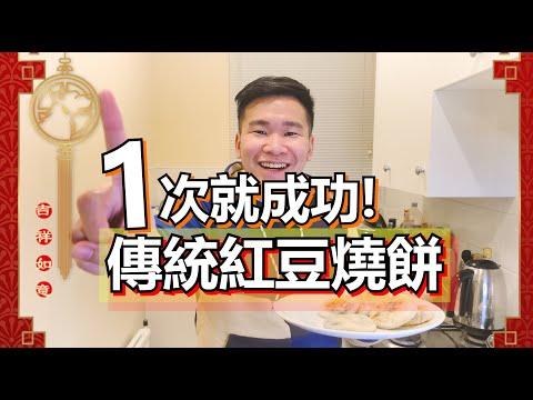 賀年紅豆燒餅   1次就成功! 方便快捷又好味