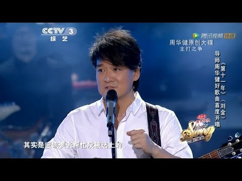 20140228 中国好歌曲 第八期 周华健战队主打歌之争(110分钟720P高清完整版)