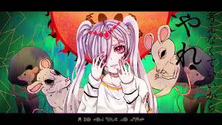 Utsu-P - お天道様とドブネズミ / The Sun Goddess & Rat  feat. 初音ミク