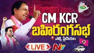 CM KCR public meeting for  GHMC elections Live at LB Stadium