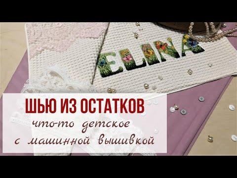 ШЬЮ ИЗ ОСТАТКОВ/Детский мини-плед с машинной вышивкой