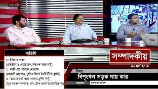 বিশৃংখল সড়ক দায় কার | সম্পাদকীয় | ২০ মার্চ ২০১৯ | SOMPADOKIO | TALK SHOW