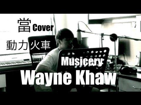 当 - 動力火車 by 许乐威 Wayne Khaw [Musicery] Malaysia