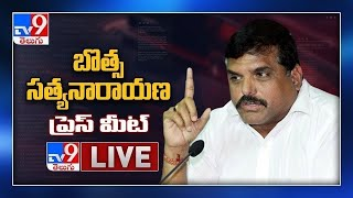 Three Capitals Bill: Botsa Satyanarayana Press Meet..