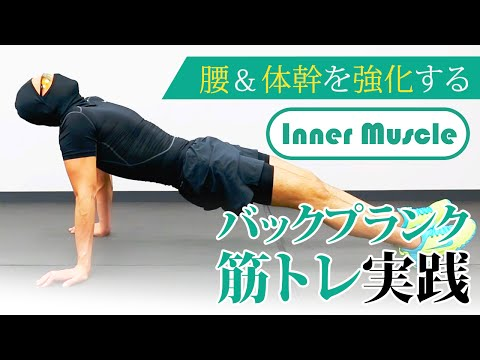 腰・体幹を強化するバックプランクの実践