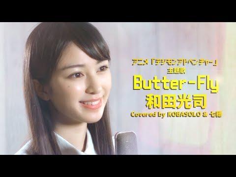 【女性が歌う】Butter-Fly / 和田光司『デジモンアドベンチャー』OP(Covered by コバソロ & 七穂)