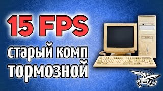 Стрим 15 FPS - На старом и дряхлом компе - Сможем ли мы нагнуть?