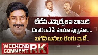 CM Jagan Targets TDP MLAs With This Plan!- Weekend Comment..