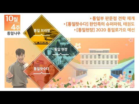 [통일NOW] 통일부 판문점 견학 재개 (2020년 10월 넷째 주)