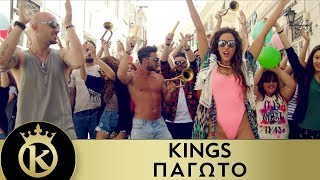KINGS - Παγωτό   Pagoto - Official Music Video