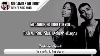 แปลเพลง No Candle No Light - ZAYN ft. Nicki Minaj