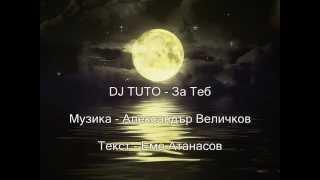 DJ TUTO - За Теб