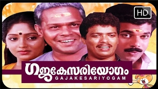 GAJAKESARI YOGAM | SUPER HIT COMEDY MOVIE | MALAYALAM FULL MOVIE