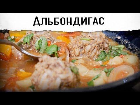 Альбондигас (albondigas) | Густой, острый мексиканский суп