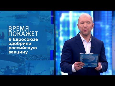 Российская вакцина в Европе. Время покажет. Фрагмент выпуска от 22.01.2021