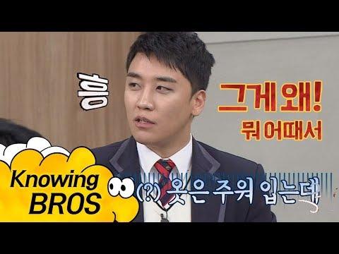[흥] GD가 버린 옷 주워 입는 당당한 승리(Seungri)
