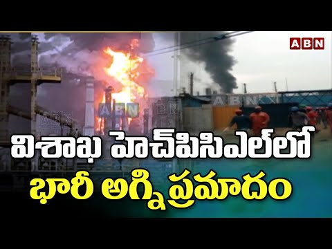 Massive fire mishap at HPCL refinery in Visakhapatnam